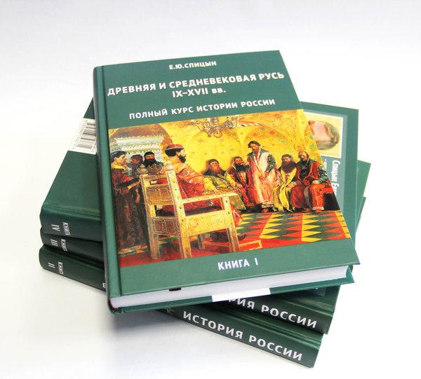 Спицын Е.Ю. «История России» в 4 томах
