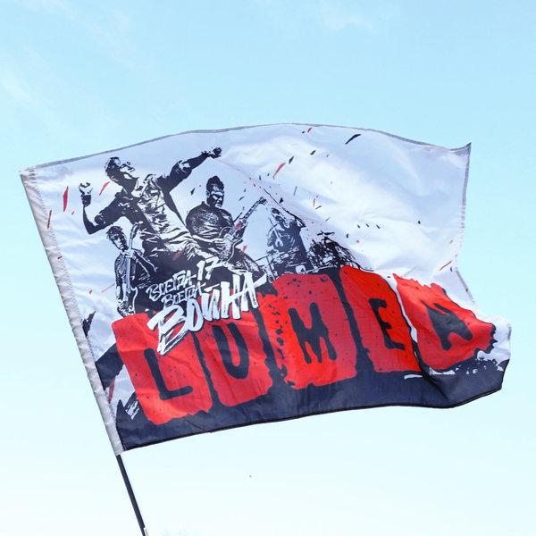 Lumen: флаг «Всегда 17 – всегда война»