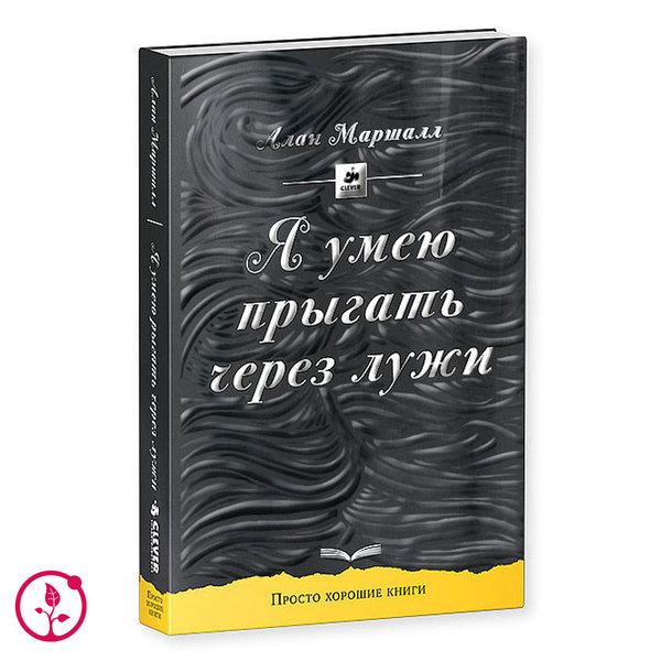 """Книга А. Маршалл """"Я умею прыгать через лужи"""""""