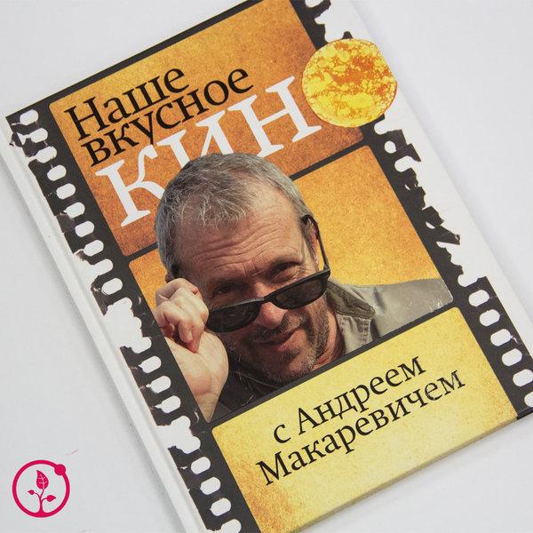 """Книга Андрей Макаревич """"Наше вкусное кино"""" с автографом"""