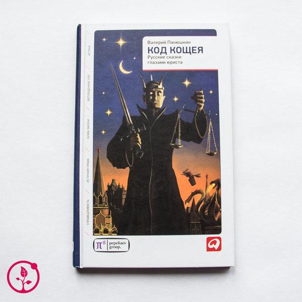 Книга Валерий Панюшкин «Код Кощея. Русские сказки глазами юриста» с автографом