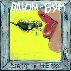 CD Плюм-Бум - Март и Небо