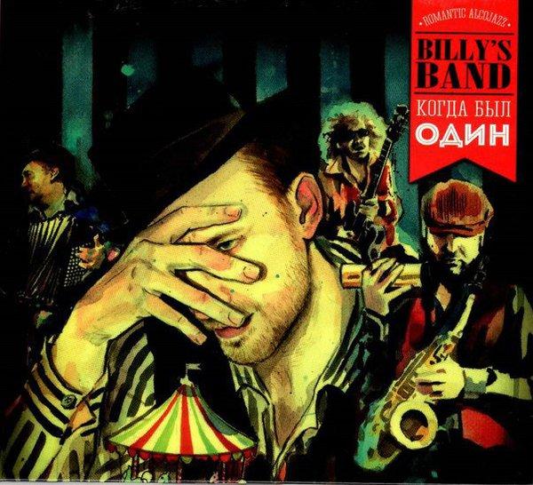 CD Billy's Band «Когда был один»