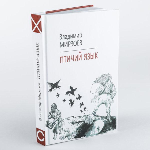 Книга Владимира Мирзоева «Птичий язык» с автографом