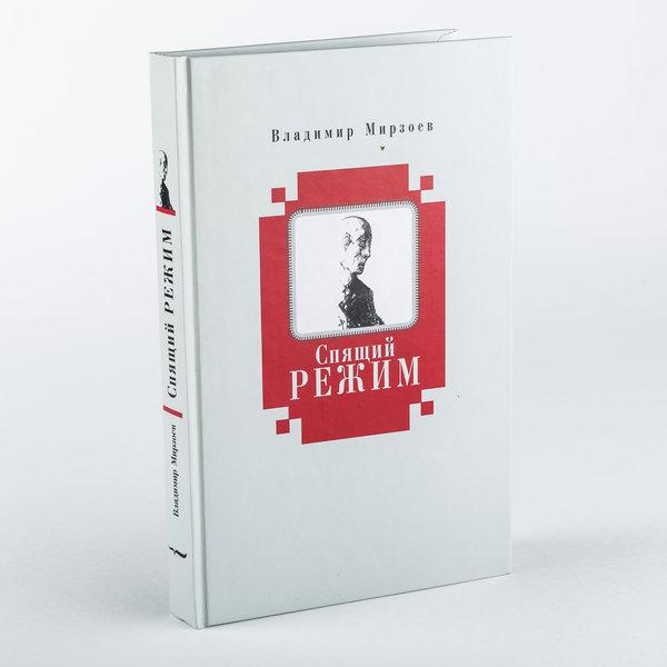 Книга Владимира Мирзоева «Спящий режим» савтографом автора