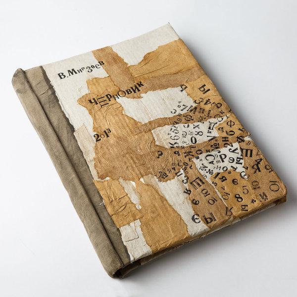 Книга рисунков В. Мирзоева