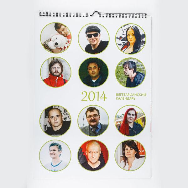 Вегетарианский календарь на2014г. от«Тараканов!» савтографом
