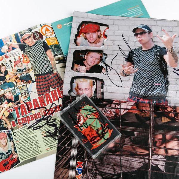 Тараканы!: Журналы спостером иинтервью группы «Тараканы» (савтографом) + альбом группы «Четыре таракана» «Best before»