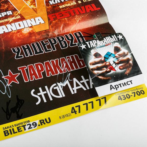 """Тараканы!"": бейдж артистов из тура «Maximum Happy» + афиша с автографами"
