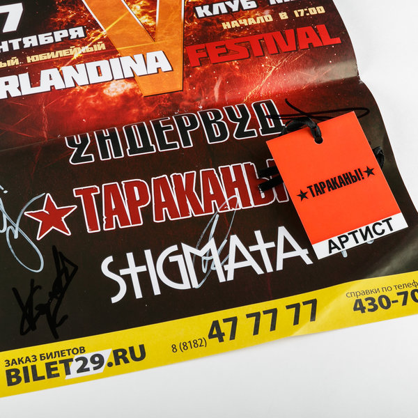 """Тараканы!"": бейдж артистов из тура «Maximum Happy» (2013-2014 гг.) + афиша с автографами"