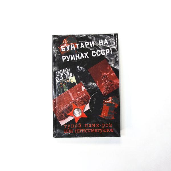 Тараканы!: книга Дмитрия Спирина «Тупой панк-рок для интеллектуалов» с автографом