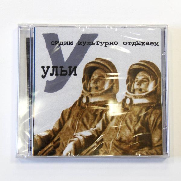 Группа «Ульи» - альбом «Сидим культурно отдыхаем» с автографом*