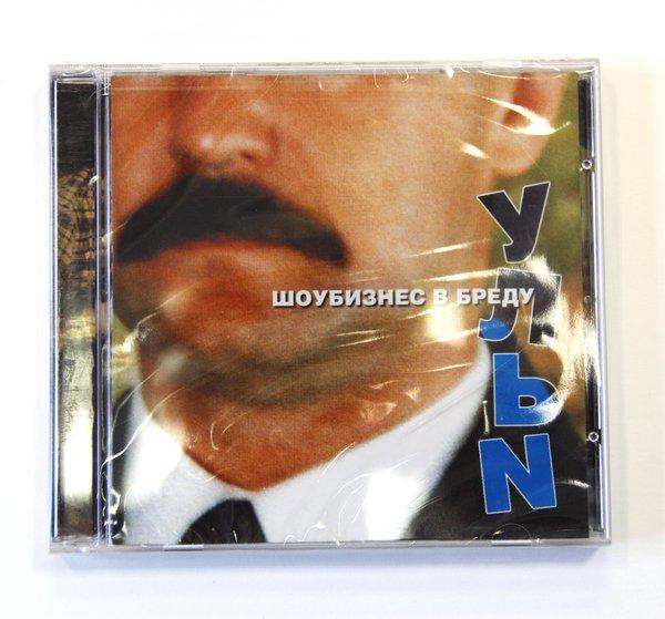 Группа «Ульи» - альбом «Шоубизнес в бреду» с автографом*