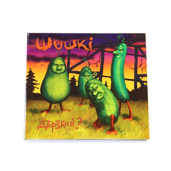Группа «Шашки» - альбом «Дерзкий?» с автографом*