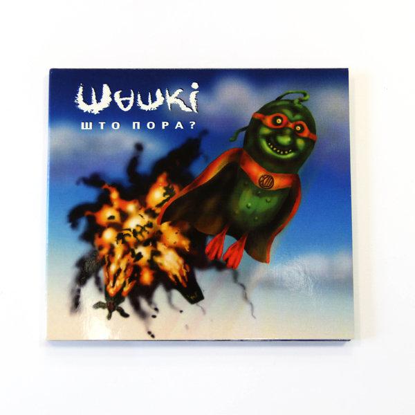 Группа «Шашки» - альбом «Што пора?» с автографом*