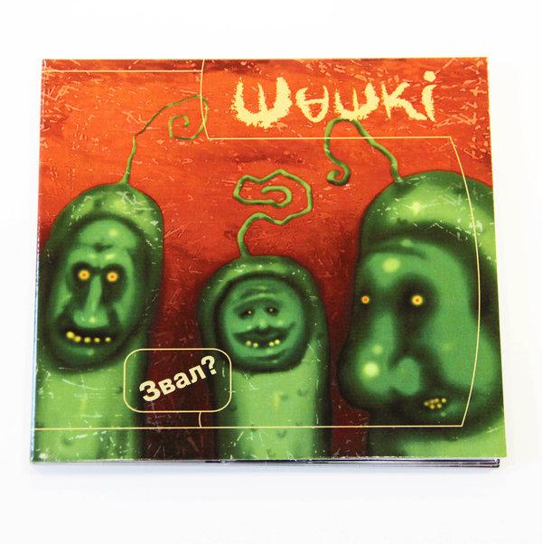 Группа «Шашки» - альбом «Звал?» с автографом*