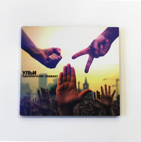 Группа «Ульи» - альбом «Однообразие убивает» с автографом*