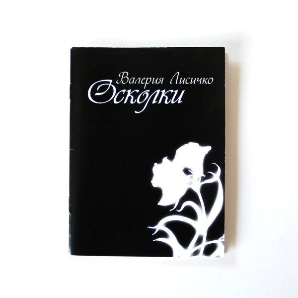 Брошюра Валерии Лисичко «Осколки» с автографом