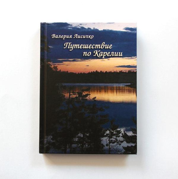 Книга Валерии Лисичко «Путешествие по Карелии» с автографом