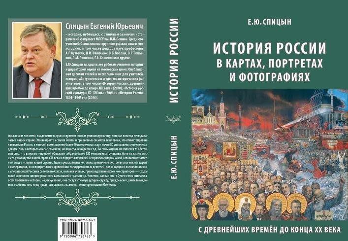 Е.Ю.Спицын - История России в картах, портретах и фото | [Infoclub.PRO]