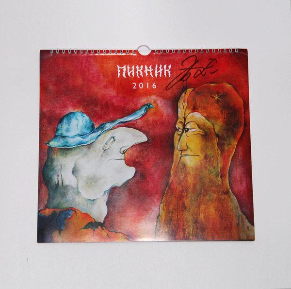 Календарь группы «Пикник» с картинами Э. Шклярского и автографом музыканта