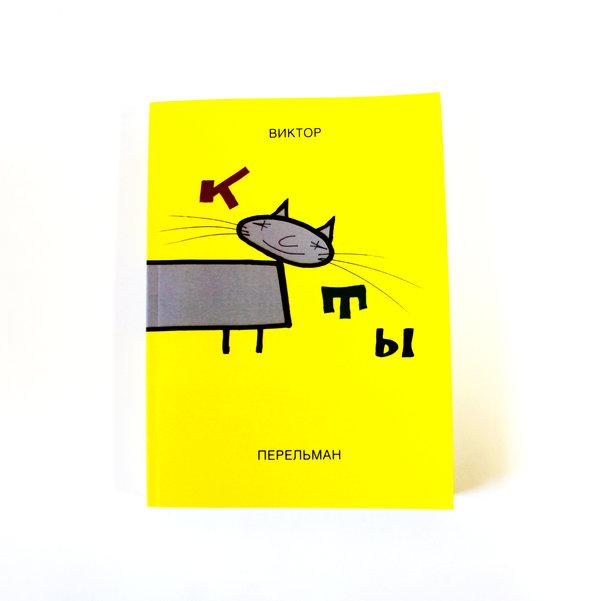 Книга Виктора Перельмана «Коты. Инструкции»